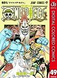 ONE PIECE カラー版 49 (ジャンプコミックスDIGITAL)
