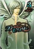 ラブ・モンスター 3 (集英社文庫―コミック版) (集英社文庫 み 42-12)