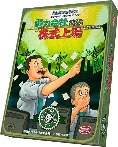 電力会社 拡張 株式上場 完全日本語版