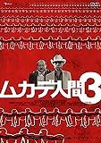 ムカデ人間3 [DVD]