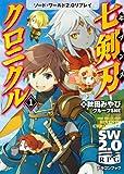 ソード・ワールド2.0リプレイ  七剣刃クロニクル(1) (富士見ドラゴンブック)