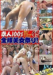 素人100% 全裸美女祭り! [DVD]