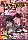 COMIC FLAPPER ( コミックフラッパー ) 2010年 04月号 [雑誌]