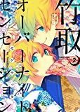 竹取オーバーナイトセンセーション 2 (IDコミックス ZERO-SUMコミックス)