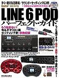 Line 6 PODパーフェクト・ガイド (CD付)