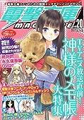 電撃文庫 MAGAZINE 2011年 07月号