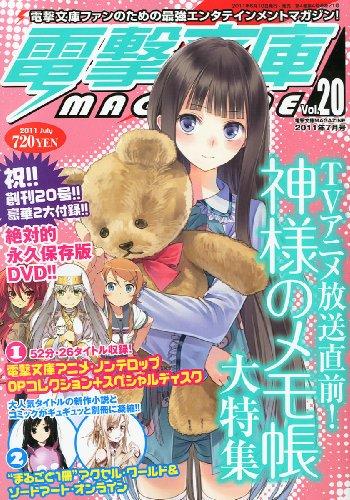 電撃文庫 MAGAZINE (マガジン) 2011年 07月号 [雑誌]