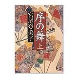 序の舞 (上) (朝日文庫)
