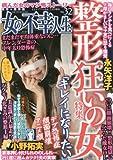 女の不幸人生 vol.32(まんがグリム童話 2016年7月号増刊) [雑誌] -