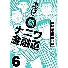 新ナニワ金融道 6(逆転迷走地獄!!編) (GAコミックス)