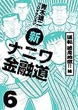 新ナニワ金融道 6 逆転迷走地獄!!編 (GAコミックス)