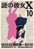 ������X(10) (���ե��̡���KC)