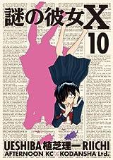 バレンタインまでイベント満載でラブラブな「謎の彼女X」第10巻