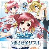 PCゲーム 「ここより、はるか」 テーマサウンドマキシシングル 「つまさきのリプル」 / 榊原ゆい