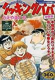 クッキングパパ 中華丼 (講談社プラチナコミックス)