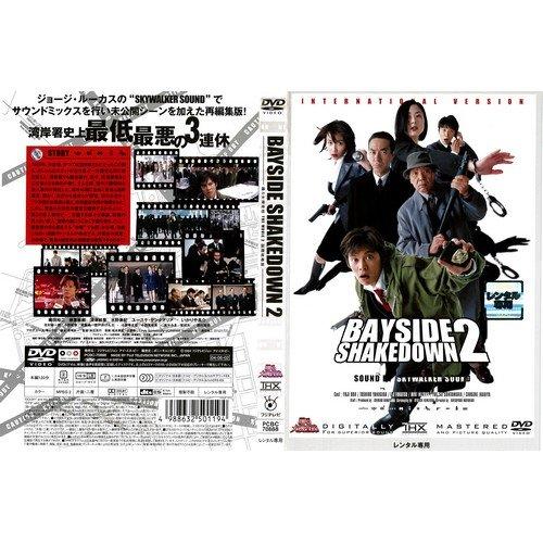 BAYSIDE SHAKEDOWN 2 踊る大捜査線 THE MOVIE 2 国際戦略版  [DVD]