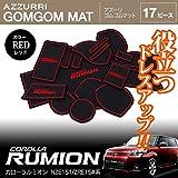 カローラ ルミオン E15#系 ロゴ入り ゴムゴムマット ドアポケット ラバーマット レッド 全17ピース