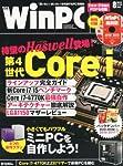 日経 WinPC (ウィンピーシー) 2013年 08月号