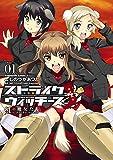 ストライクウィッチーズ 紅の魔女たち(1)<ストライクウィッチーズ 紅の魔女たち> (角川コミックス・エース)