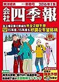会社四季報 2016年 1集新春号