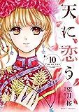 天に恋う 10 (NextcomicsF)