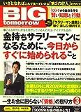 BIG tomorrow (ビッグ・トゥモロウ) 2009年 03月号 [雑誌]