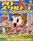 アロー&スケルトンパル 2012年 08月号 [雑誌] [雑誌] / 英和出版社 (刊)