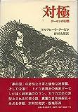 対極―デーモンの幻想 (1971年)