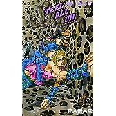 STEEL BALL RUN vol.12―ジョジョの奇妙な冒険Part7 (12) (ジャンプコミックス)