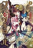 コス・クチュール (1) (バーズコミックス)