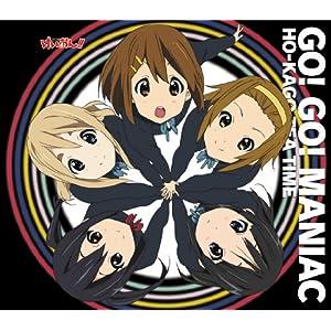 : TVアニメ「けいおん!!」オープニングテーマ GO!GO! MANIAC(通常盤)