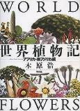 写真集のご紹介 「世界植物記 アフリカ・南アメリカ 編」 木原浩氏
