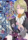 クリア・クオリア 1 新装版 (MFコミックス)