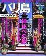 バリ島ベストガイド 2010年版 (SEIBIDO MOOK BEST GUIDE 11)