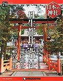 日本の神社全国版(78) 2015年 8/11 号 [雑誌]