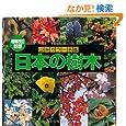 増補改訂新版 日本の樹木 (山溪カラー名鑑)