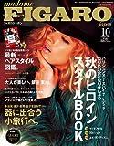 madame FIGARO japon (フィガロ ジャポン) 2011年 10月号 [雑誌]