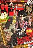 週刊 少年サンデー 超 (スーパー) 2011年 3/25号 [雑誌]