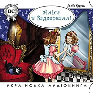 Alisa v Zadzerkalli Audiobook