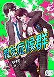 shinyuusyoukougun (Japanese Edition)