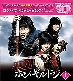 快刀ホン・ギルドン コンパクトDVD-BOX1[期間限定スペシャルプライス版] -