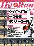 Hit & Run (ヒットエンドラン) 2012年 05月号 [雑誌]