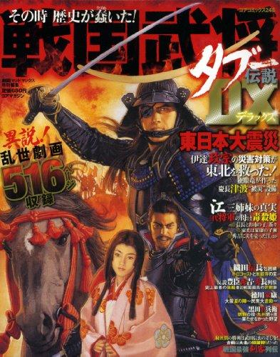 戦国武将タブー伝説DX(デラックス)