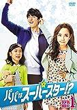 パパはスーパースター! ?DVD-BOX1 -