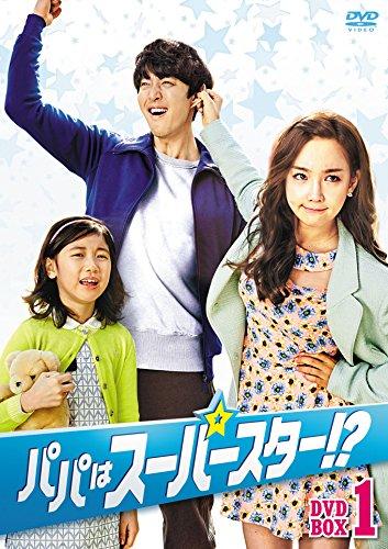 パパはスーパースター! ?DVD-BOX1