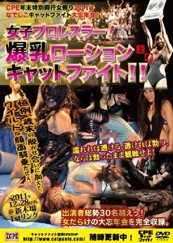 なでしこキャットファイト大忘年会-上巻 女子プロレスラー!爆乳ローションキャットファイト!! [DVD]