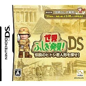 世界ふしぎ発見!DS 伝説のヒトシ君人形を探せ!