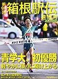 第91回箱根駅伝速報号 (陸上競技マガジン 2015 年 02 月号 増刊 [雑誌])
