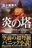 炎の塔 -