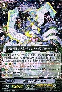 【カードファイト!!ヴァンガード】 神託の女王 ヒミコ RRR bt10-004 《騎士王凱旋》